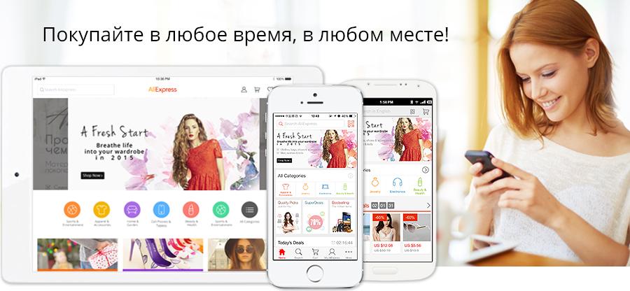 приложение алиэкспресс скачать на русском бесплатно - фото 6